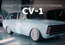 Kalashnikov: do fuzil AK-47 para o carro elétrico CV-1